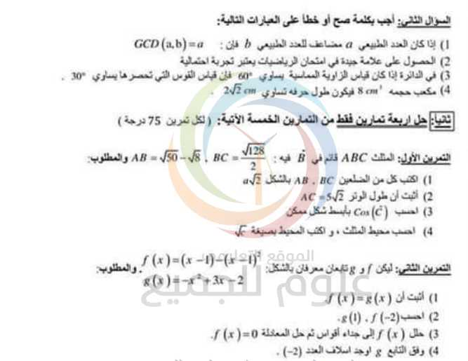 حل النموذج التجريبي مادة الرياضيات الصف التاسع