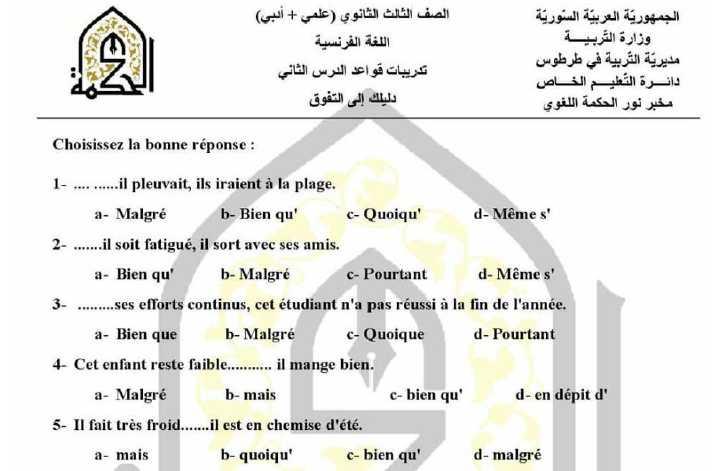تدريبات على قواعد الدرس الثاني اللغة الفرنسية البكالوريا العلمي والأدبي
