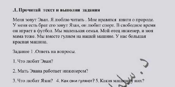 نموذج امتحاني روسي الصف التاسع