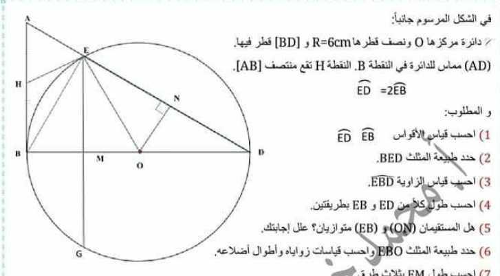 رياضيات تاسع حل مسألة هندسة شاملة