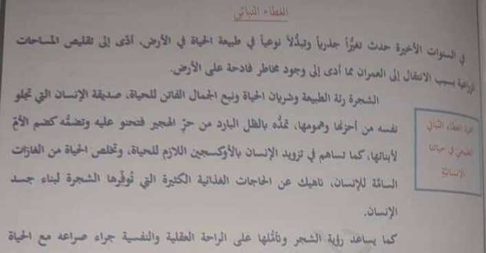 تاسع عربي جميع المواضيـع  في الوحدة الرابعة والخامسة والسادسة