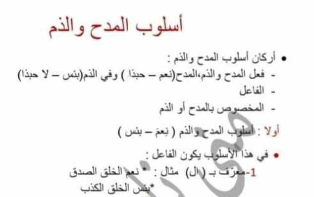تاسع عربي أسلوب المدح والذم -سؤال امتحاني مكرر