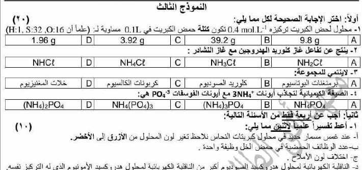 نماذج امتحانية كيمياء التاسع