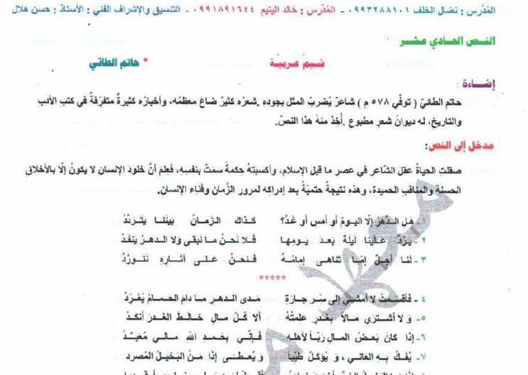 الصف التاسع لغة عربية نموذج امتحاني محلول(( قصيدة شيم عربية ))