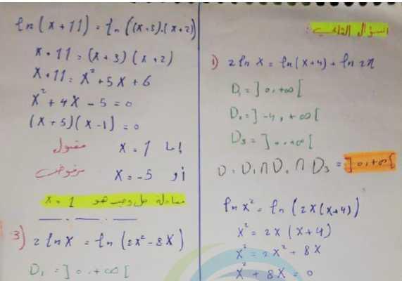 ورقة عمل بحث اللوغراتمي مع الحل رياضيات البكالوريا العلمي