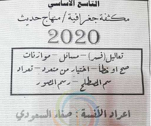 مكثفة جغرافية تاسع منهاج حديث 2020