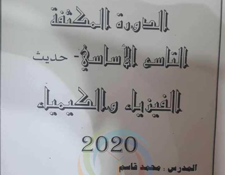 مكثفة فيزياء وكيمياء تاسع منهاج حديث 2020