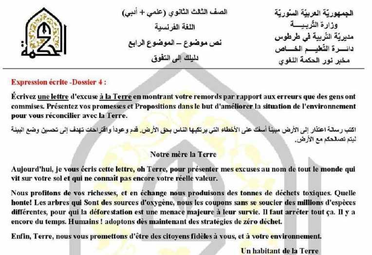 بكلوريا علمي ادبي اللغة الفرنسية الموضوع الرابع رسالة اعتذار إلى الأم الأرض