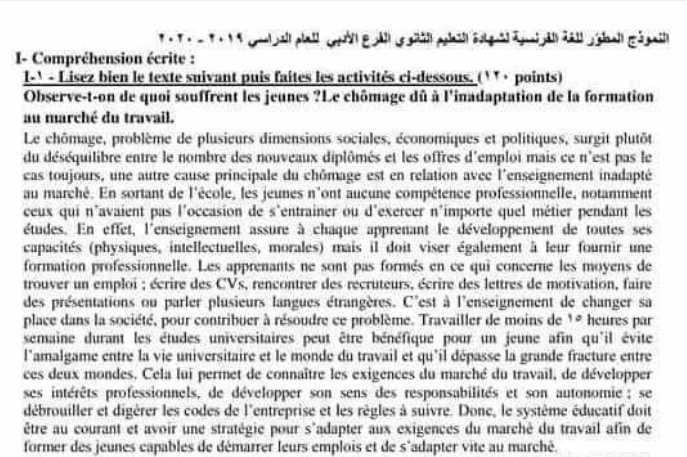 فرنسي النموذج الوزاري بكلوريا ادبي مع الحل