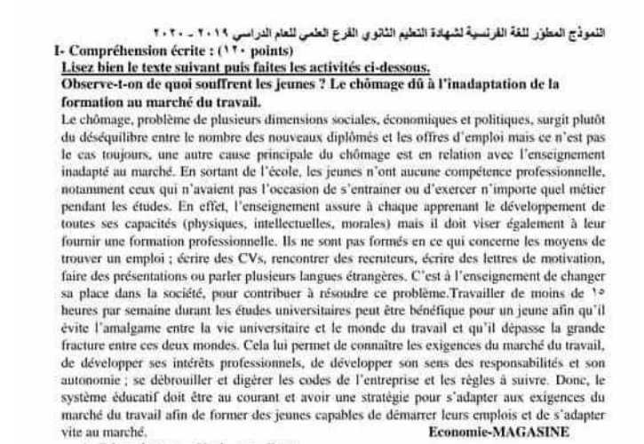فرنسي النموذج الوزاري بكلوريا علمي مع الحل