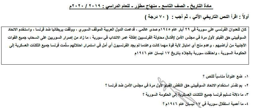 نماذج امتحانية تاريخ الصف التاسع