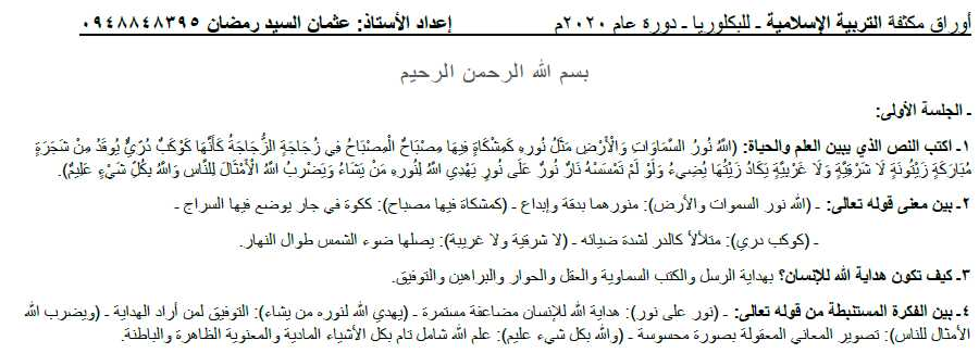 أوراق مكثفة التربية الإسلامية  للبكلوريا  دورة عام 2020 م
