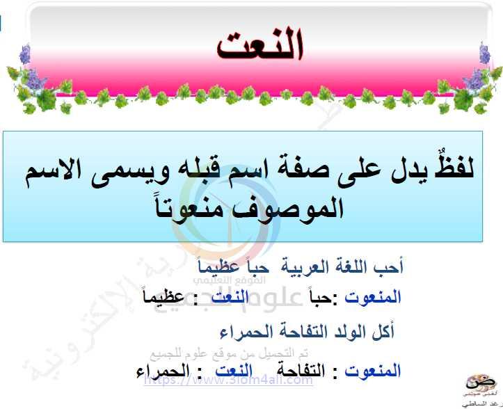 شرح النعت اللغة العربية الصف التاسع