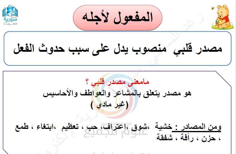 شرح المفعول لأجله اللغة العربية الصف التاسع