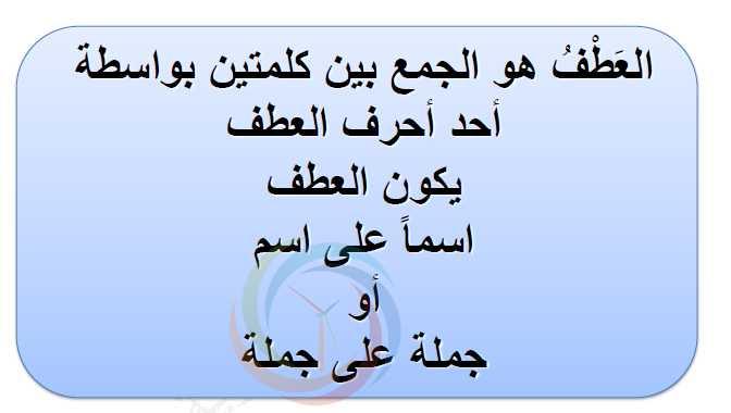 الشرح الكامل لدرس العطف اللغة العربية الصف التاسع