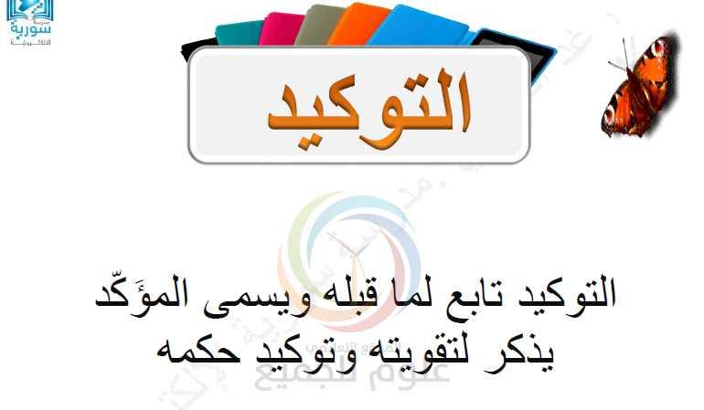 الشرح الكامل لدرس التوكيد اللغة العربية الصف التاسع