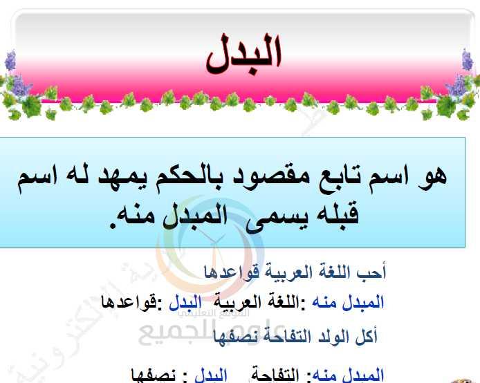الشرح الكامل لدرس البدل اللغة العربية الصف التاسع