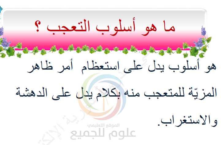الشرح الكامل لأسلوب التعجب اللغة العربية الصف التاسع