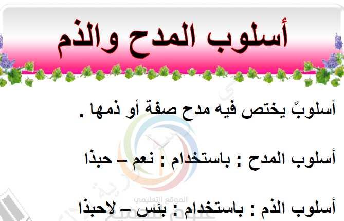 الشرح الكامل لأسلوب المدح والذم اللغة العربية الصف التاسع