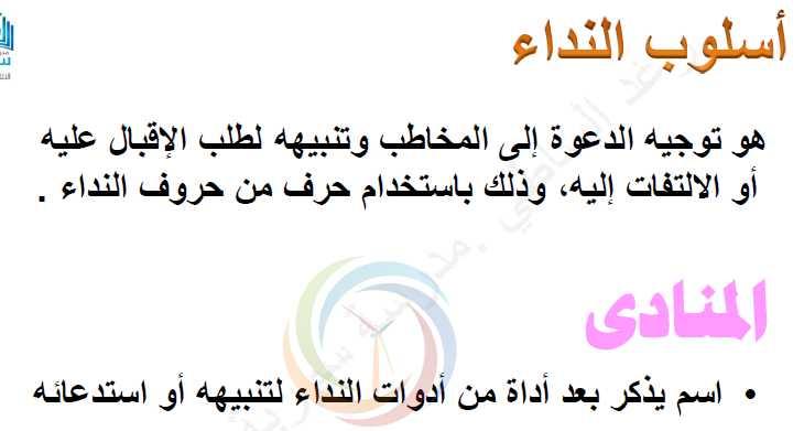 الشرح الكامل لدرس المنادى اللغة العربية الصف التاسع