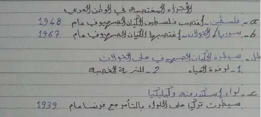 تاسع تربية وطنية تلخيص درس الأجزاء المغتصبة بالوطن العربي ️