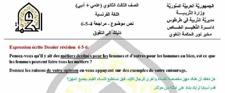 بكلوريا علمي ادبي موضوع - مراجعة الوحدات 4-5-6 - اللغة الفرنسية