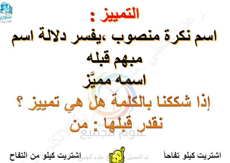 التمييز اللغة العربية الصف التاسع