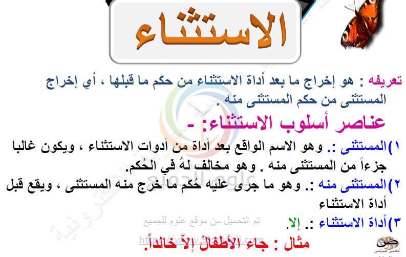 الاستثناء اللغة العربية الصف التاسع