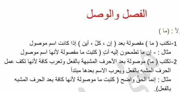 قواعد الإملاء ( الفصل والوصل ) اللغة العربية هام للشهادتين