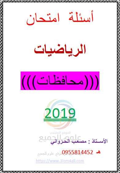 دورات رياضيات 2019 جميع المحافظات مع الحل الصف التاسع