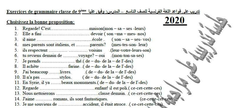اسئلة اختبار قواعد شامل اللغة الفرنسية الصف التاسع