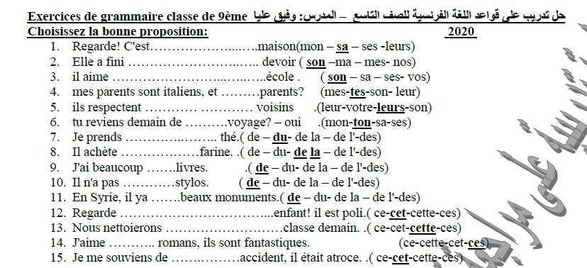 حلول اسئلة اختبار القواعد الشامل اللغة الفرنسية الصف التاسع