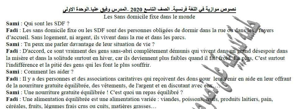 نصوص خارجية موازية للوحدات اللغة الفرنسية الصف التاسع
