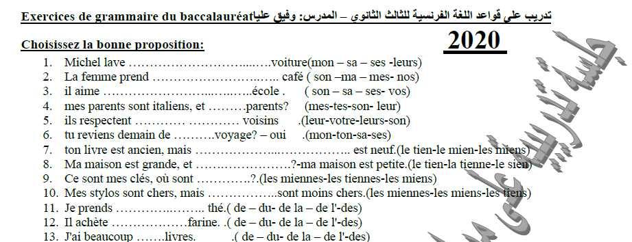 جلسة تدريبية على مراجعة قواعد اللغة الفرنسية البكالوريا