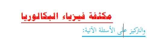 مكثفة فيزياء بكالوريا 2020 سوريا