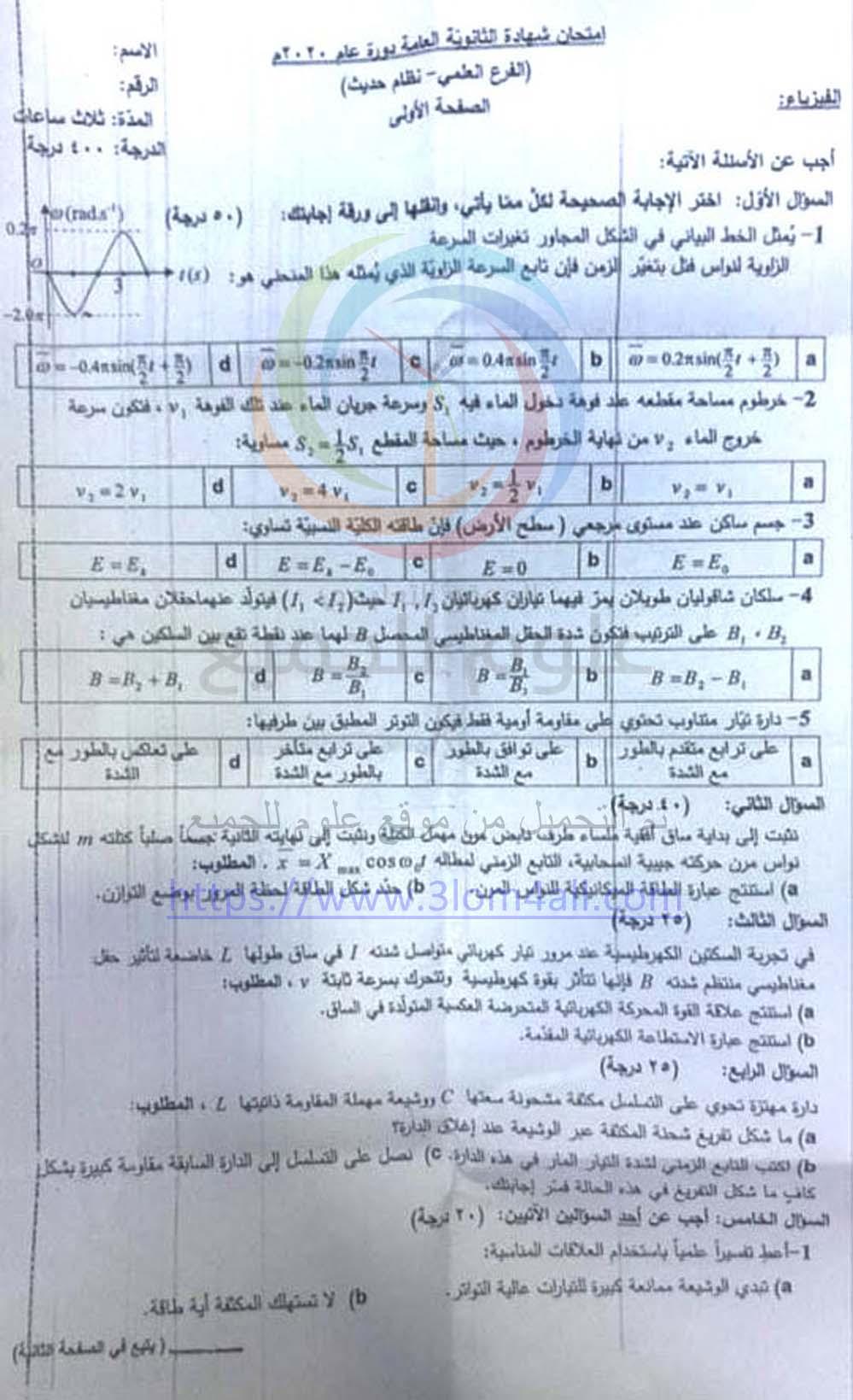 أسئلة امتحان الفيزياء دورة 2020 مع الحل - سوريا