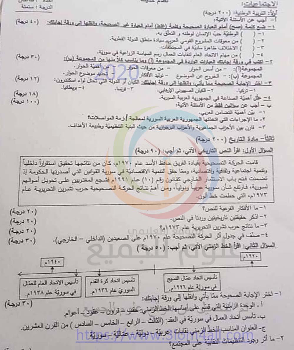 أسئلة الاجتماعيات الصف التاسع دورة 2020 مع الحل - جميع المحافظات السورية