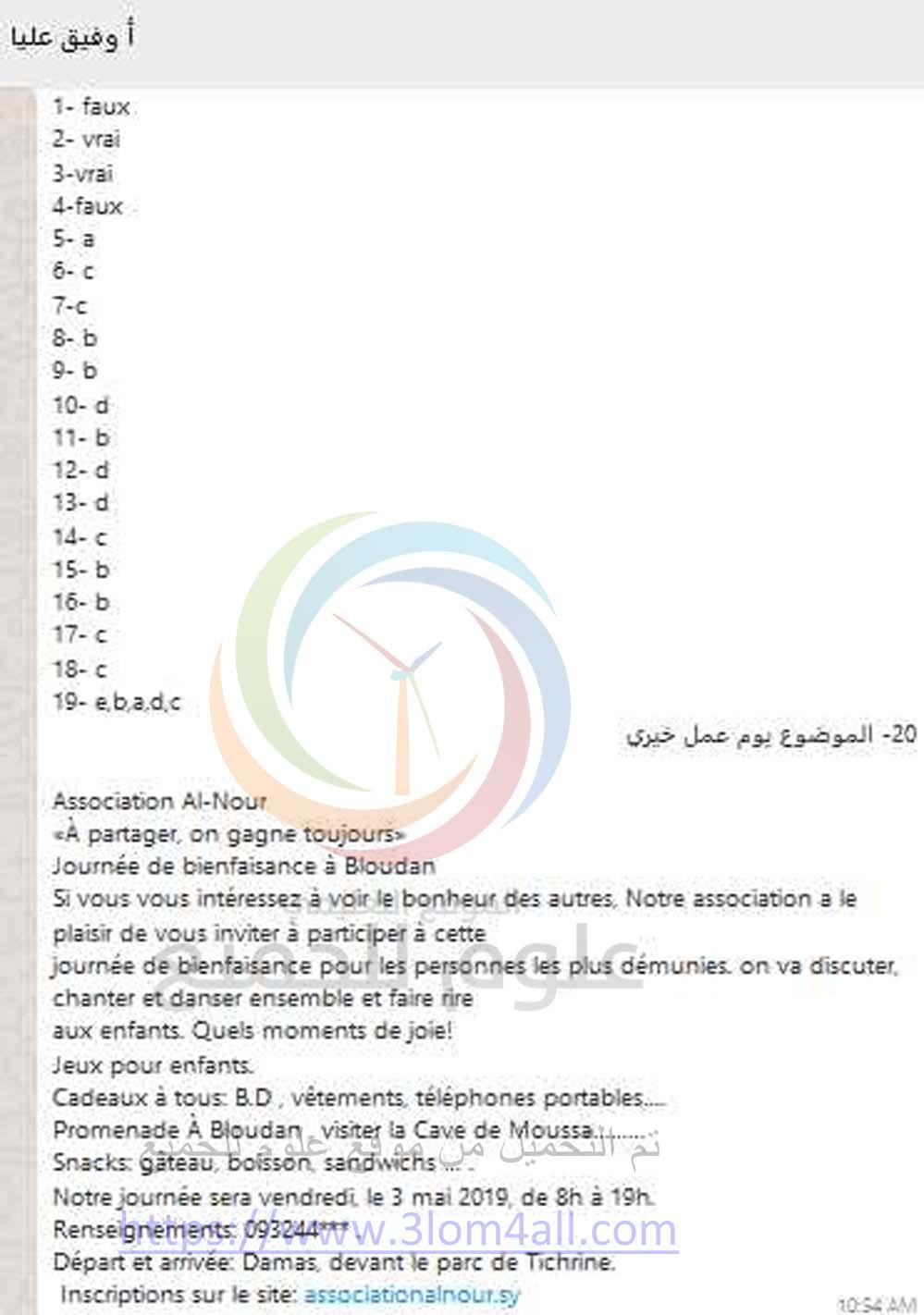 اسئلة اللغة الفرنسية للصف التاسع دورة 2020 مع الحل - سوريا