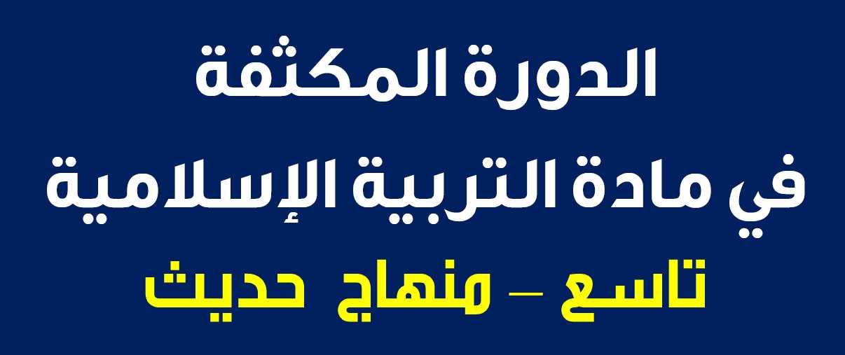مكثفة ديانة تاسع حديث سوريا