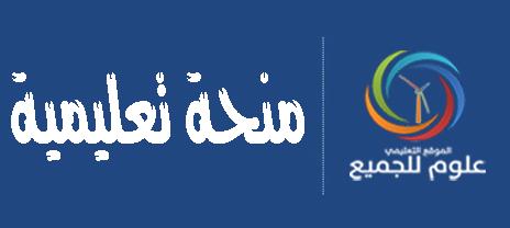 منحة تعليمية إلى مصر 2020-2021 للمرحلة الجامعية الأولى