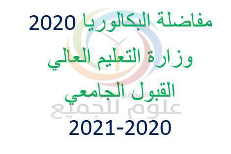 مفاضلة البكالوريا 2020-2021 في سوريا وزارة التعليم العالي موقع المفاضلة - القبول الجامعي