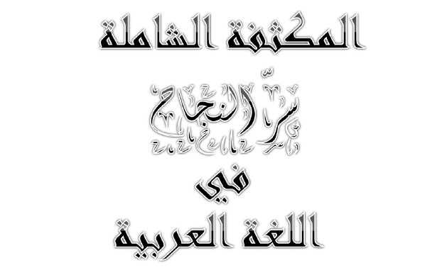 المكثفة الشاملة عربي بكالوريا علمي ادبي أ.عماد العيسى