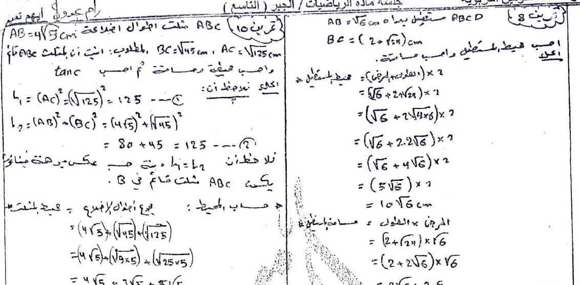 جلسة مراجعة رياضيات جبر تاسع 2021