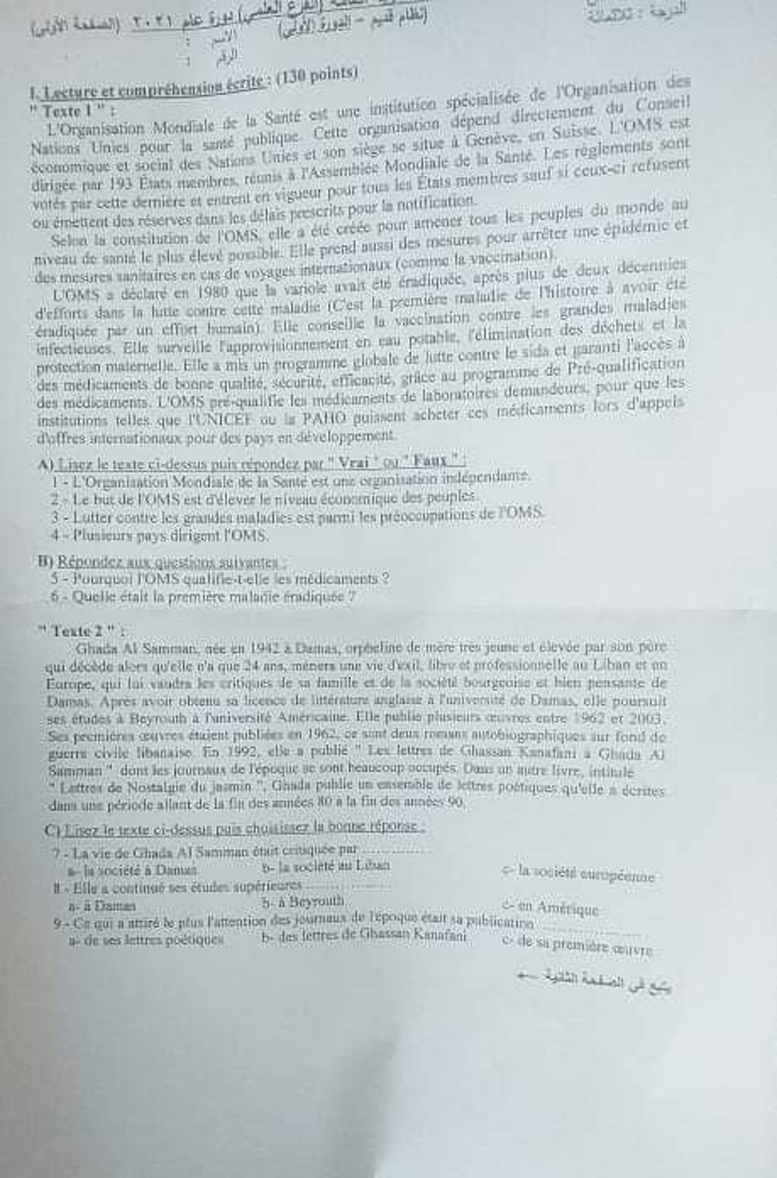 أسئلة الفرنسي بكالوريا 2021 مع الحل