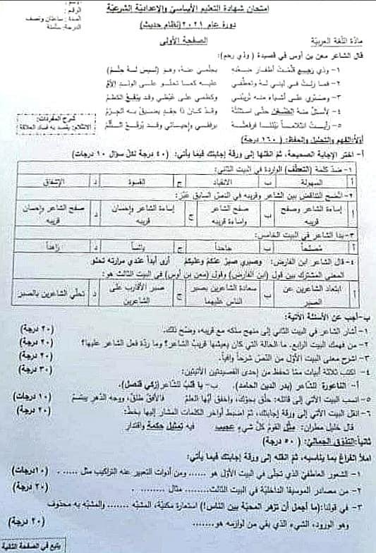 أسئلة العربي تاسع 2021 مع الحل