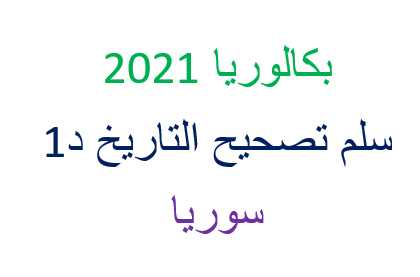 سلم تصحيح التاريخ بكالوريا 2021 د1