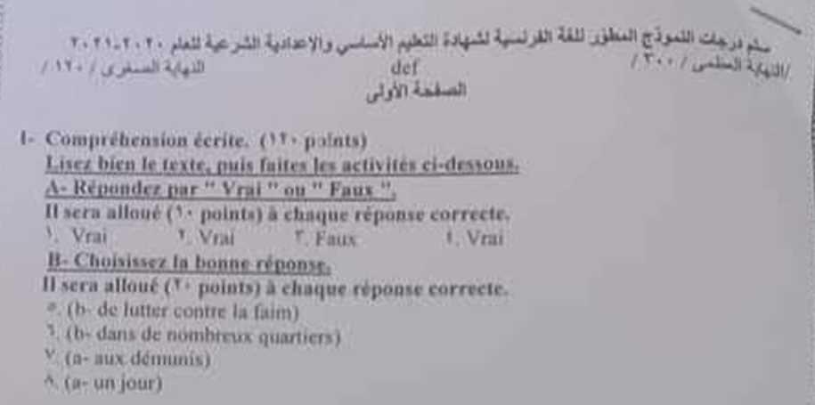 سلم تصحيح فرنسي تاسع 2021 سوريا