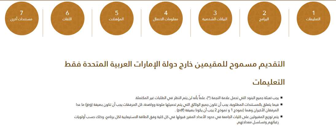 منحة تعليمية إلى الإمارات