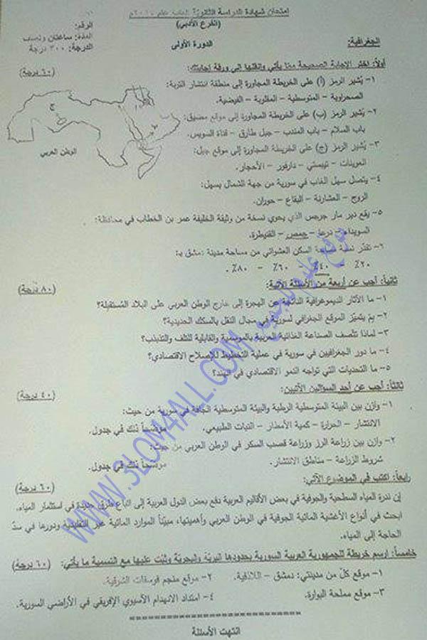 وزارة التربية قي سوريا : ورقة امتحان الجغرافيا شهادة التعليم الثانوي الأدبي دورة 2014 م
