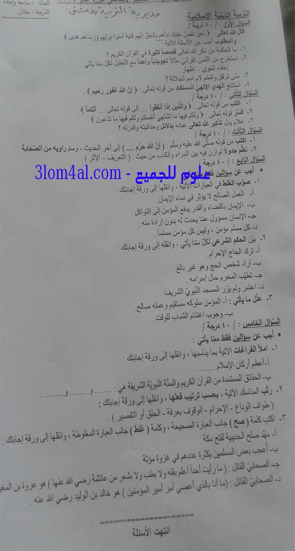 ورقة امتحان الديانة - التاسع الثالث الاعدادي الاساسي دورة 2014 تربية دمشق
